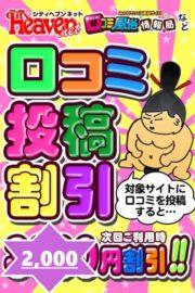 各有名・優良媒体<br />口コミ投稿<br />次回お遊び<br />2,000円OFF!!