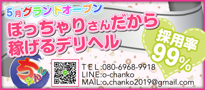 chanko_bnr_ol