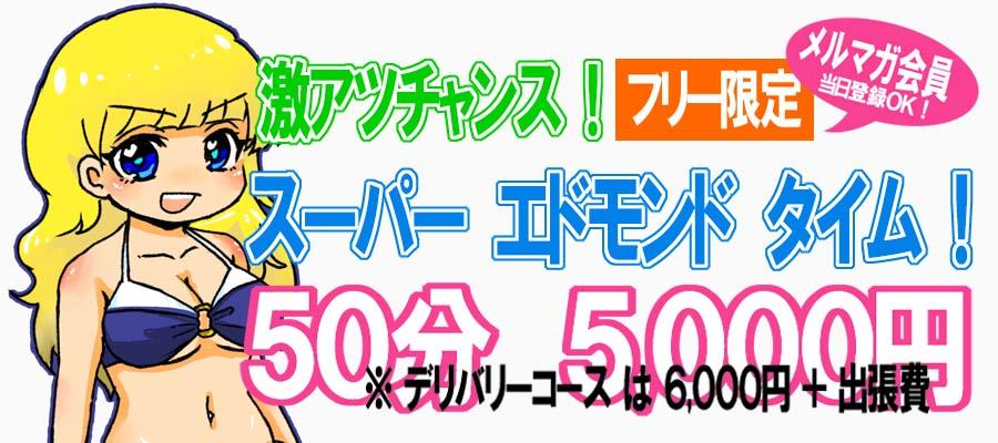 スライドバナー50分5000円