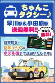 ちゃんこタクシー♪早川駅&小田原駅送迎無料!!